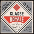 Classe Royale export Israel - Frontlabel